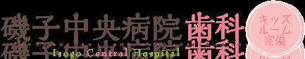 磯子中央病院|歯科